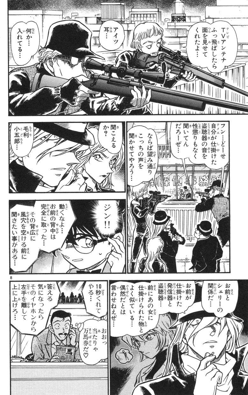 探偵 黒 メンバー の 組織 コナン 名