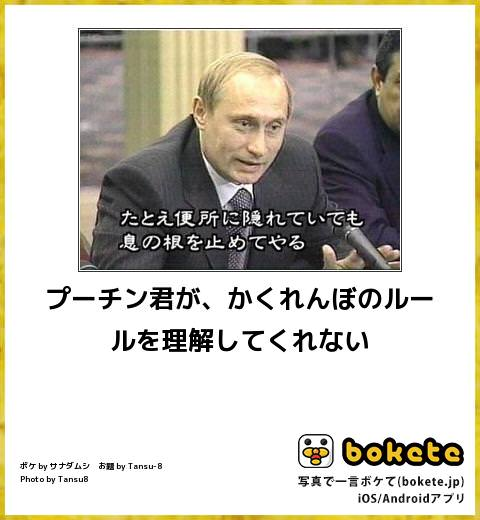 【悲報】ロシアさん、うっかりゲームと現実を混同してしまう