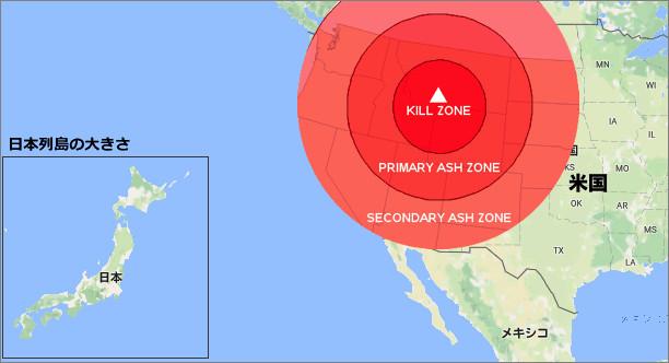 イエローストーンが噴火したら世紀末突入ってマジなん?