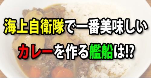 kaijicurry_thum500