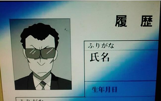 クレヨンしんちゃんの園長先生の履歴書の写真