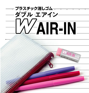 w_air-in_02