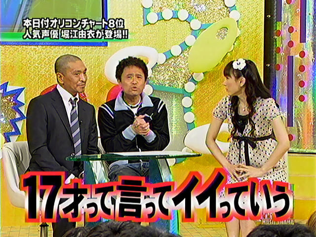 田村ゆかりん姫(17歳310ヶ月)&釘宮&水樹&堀江由衣「」