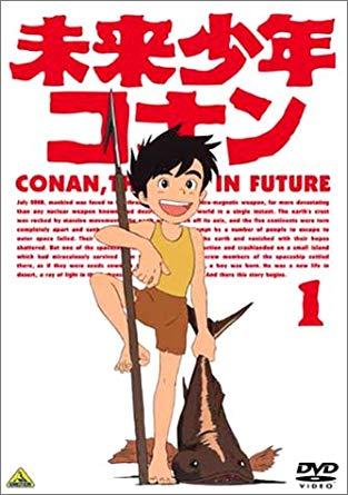 未来少年コナン