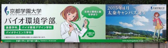 kyotogakuen_baiokankyou0