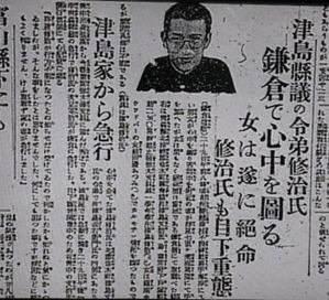 【速報】syamuさん、太宰治だった