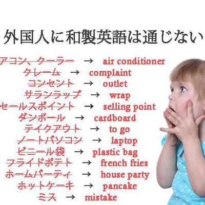 jap-english