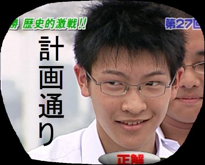 【高校生クイズ】全国高等学校クイズ選手権 4YouTube動画>5本 ->画像>15枚