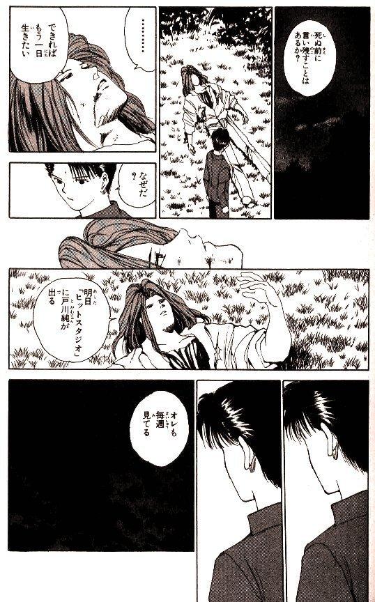 幽☆遊☆白書(全19巻) デスノート(全12巻)