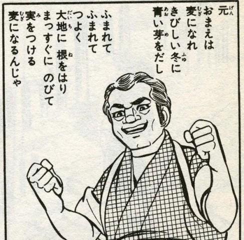 hadashino-gen-3