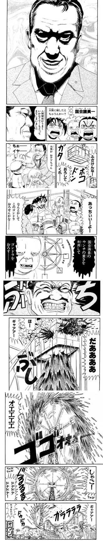浦安鉄筋家族とかいうキャラの性格が変わりすぎた漫画