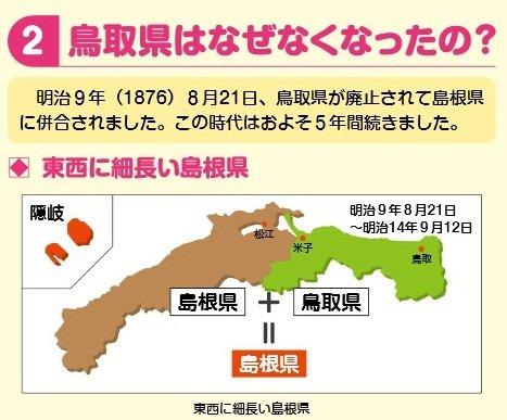 town20150909tottori_leaflet01
