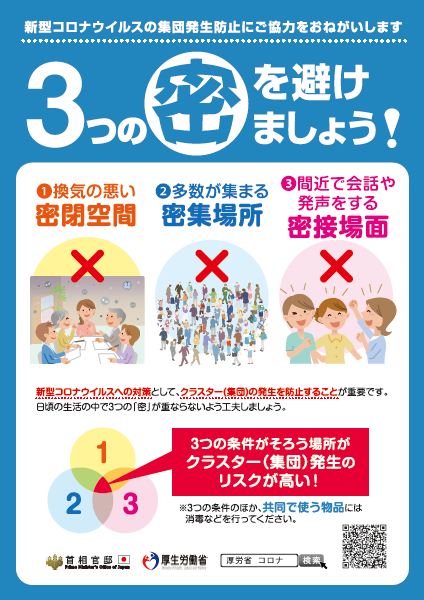 3tsuno_mitsu_sakeyou