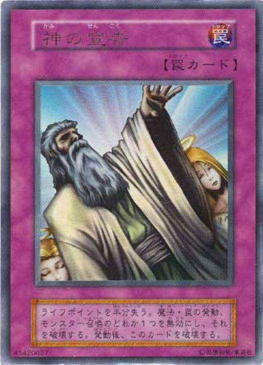 遊戯王のトラウマカードで年代が分かってしまう