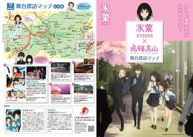 hyouka_map_a1