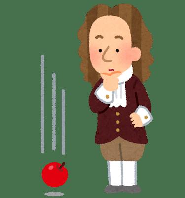 ニュートン「林檎が落ちた…もしや糖質を落とせば体重も落ちる…!?」