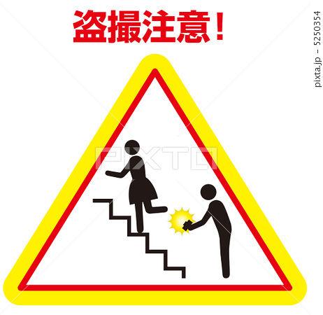 <国交省・キャリア> 盗撮疑いで逮捕!.......東京駅のエスカレーターで・・・警視庁