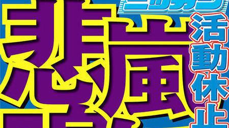 活動休止で「嵐ロス」・・・ファンクラブ1日で10万人増!................