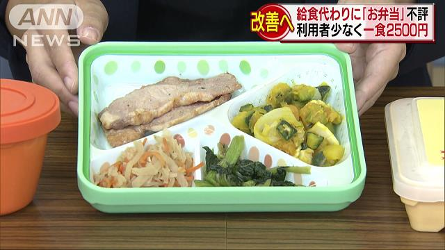 <ハマ弁>一食2500円以上の学校の弁当!......リベンジ始まる?