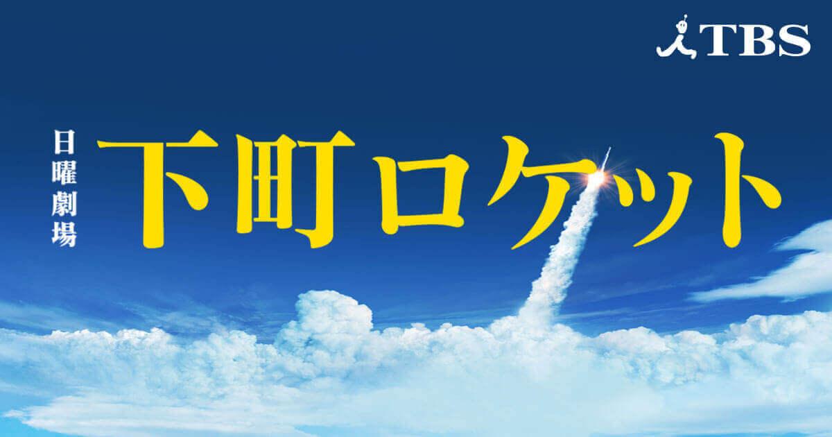 <下町ロケット> 失速!......第2シーズンで視聴率が大暴落した理由とは?・・・・・・