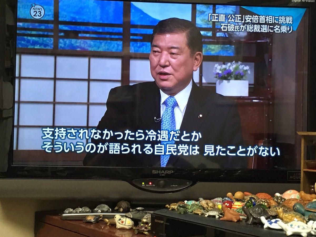 【自民総裁選】石破氏......「勝てる選挙でなければやらない」