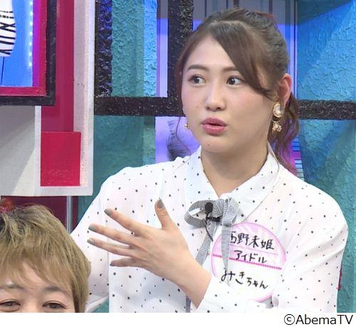 <元AKB48・西野未姫>堂々告白!......「オナラが出たら人に浴びせるし、謝らない」