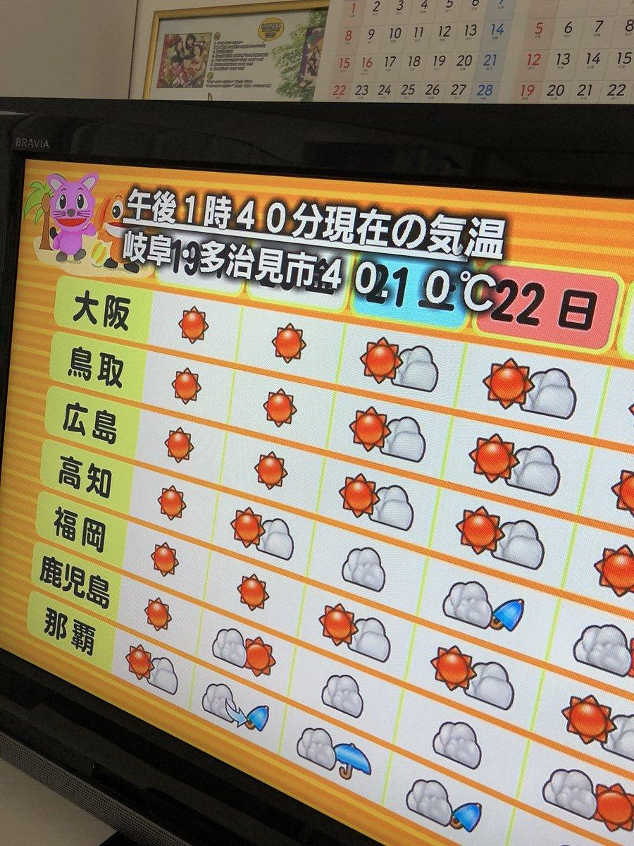 【猛暑!】岐阜県多治見でついに.....40.0℃