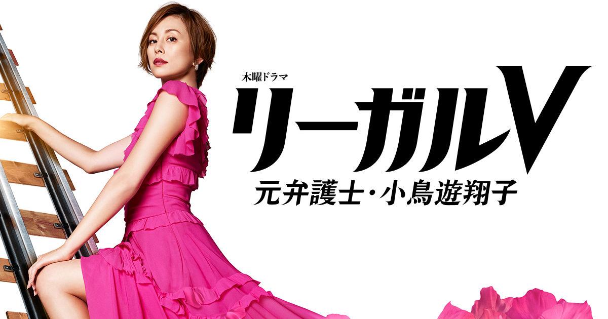 <ドラマ・リーガルV>ガチで絶好調!........ 第2話18・1% 初回から3・1P増!