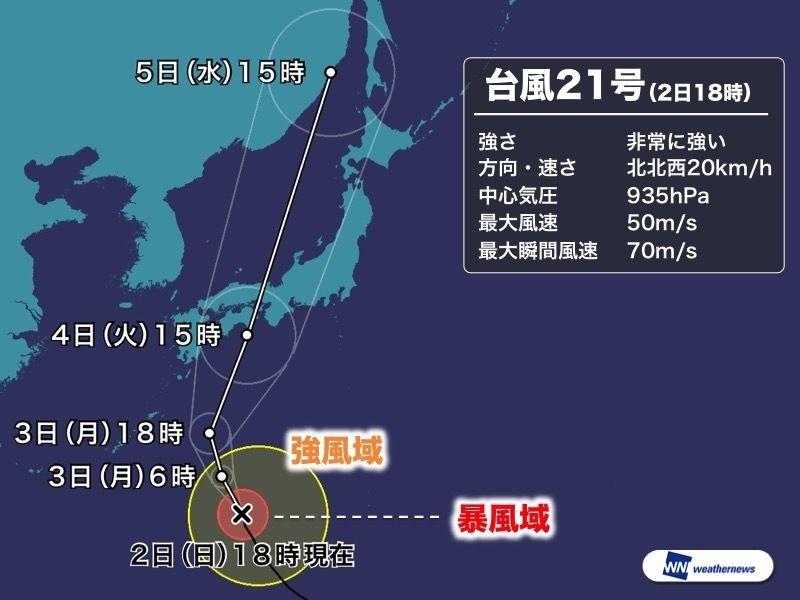 【台風21号】「非常に強い!」勢力を維持したまま4日(火)頃に......上陸の恐れ。