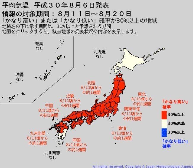 【気象庁】お盆期間も猛暑は続きます!............本日・岐阜で41℃ 全国歴代2位