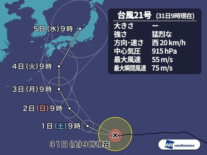 【気象】台風21号が『猛烈な勢力』に!!........今年最強.....5日(水)に日本に接近・上陸のおそれ