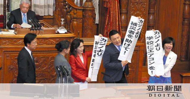 【国会】山本太郎、森ゆうこ議員らを懲罰委に!.......カジノ実施法の採決で垂れ幕