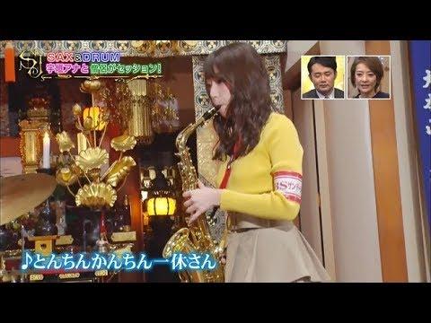 <TBS・宇垣アナ>「SAX」披露!.....「あーしんどい。久しぶりでしたね。やっぱ好きだな」