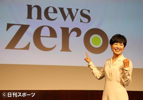 有働由美子アナ激怒!.....「news zero」の相棒がセクハラ異動!!