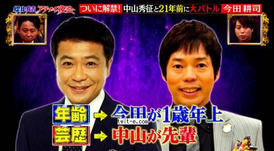 岡村隆史が、大物先輩同士(中山・今田)の確執に.....「めっちゃ怖かった・・・」