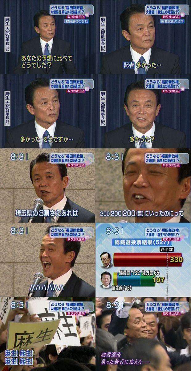麻生太郎応援自民党本部前オフ