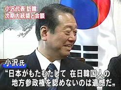 小沢一郎民主党外国人参政権
