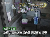 福岡中2自殺