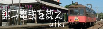 銚子電鉄を救え wiki