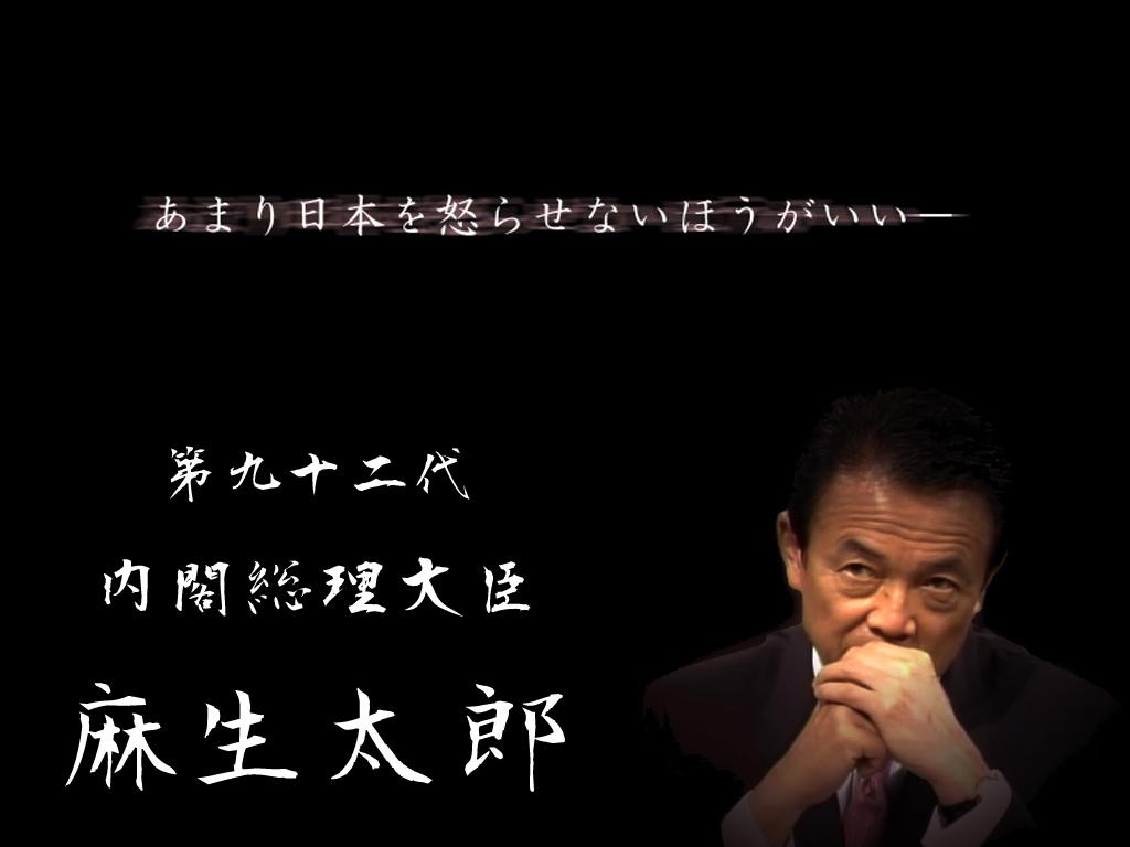 麻生多太郎首相
