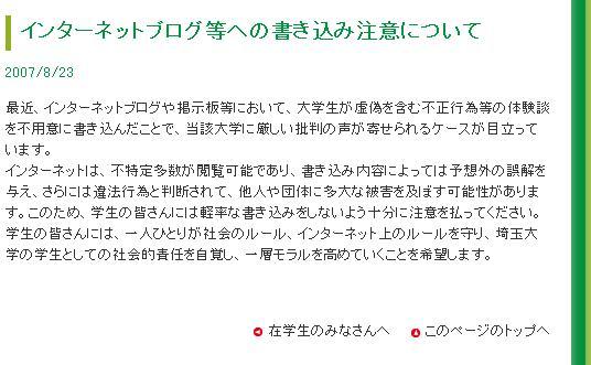 2014韩国情色片下女埼玉大学がWEBサイトで学生に「軽率な书き込みをしないよう十分に 2017韩国最新电影bt