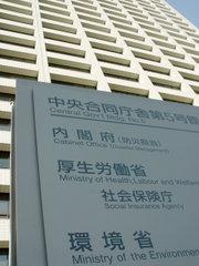 社会保険庁