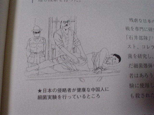 さらに、 ■「731部隊の人体実験」として、蝋人形にして展示 嘘つき中...   【中国問題】