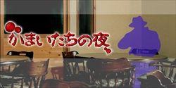 banner_kama1