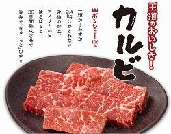 image_karubi