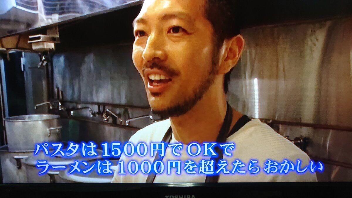 パスタ1500円はOKでラーメンはダメなのはおかしい