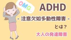 ADHD_kaisetsu-2-1280x720
