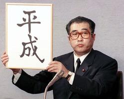 heiseiobuti