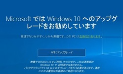 win10-yes-no-1