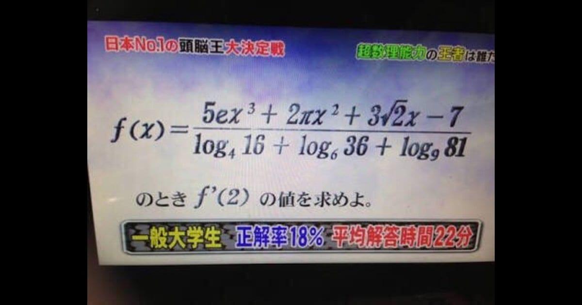 【悲報】「大学生正解率18%」の数学の問題wwwwwwwwwww